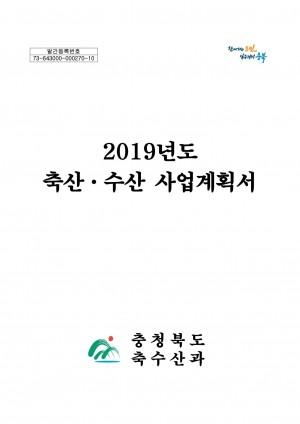 2019년도 축산·수산 사업계획서
