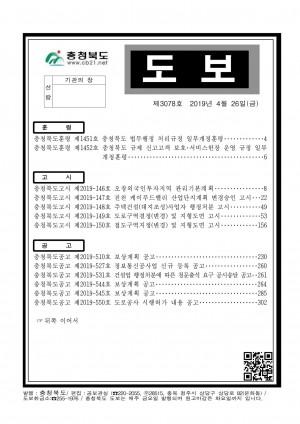 충청북도 도보 제3078호