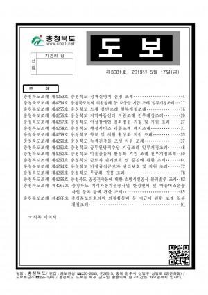 충청북도 도보 제3081호