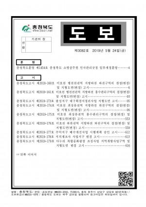 충청북도 도보 제3082호