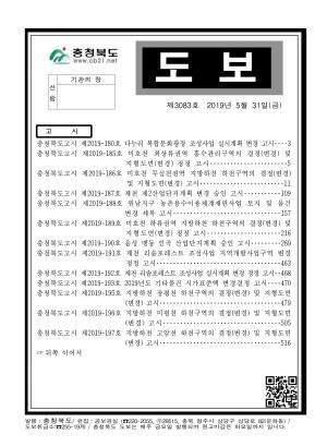 충청북도 도보 제3083호