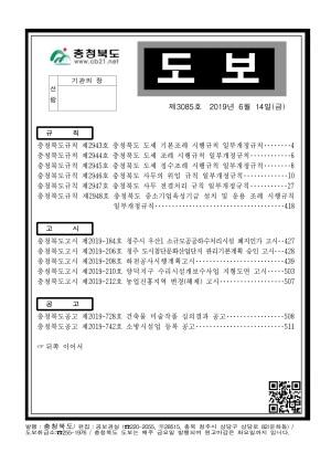 충청북도 도보 제3085호