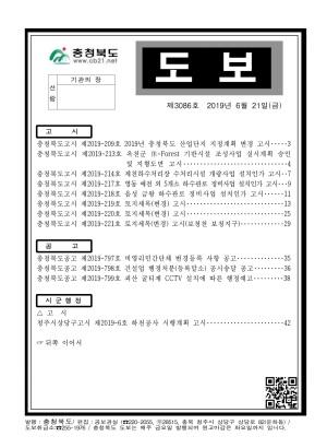 충청북도 도보 제3086호