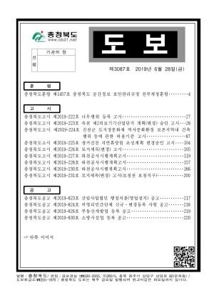 충청북도 도보 제3087호