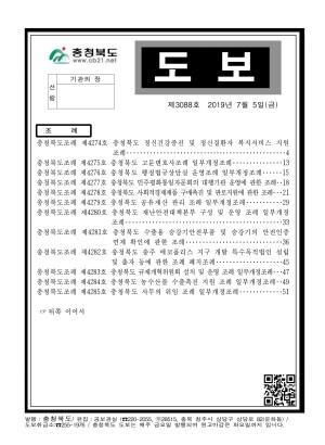 충청북도 도보 제3088호