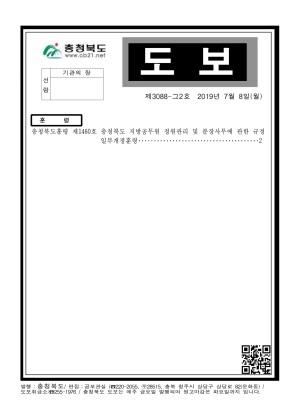충청북도 도보 제3088-그2호