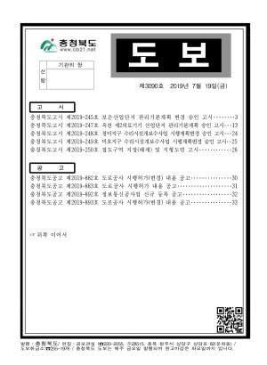충청북도 도보 제3090호