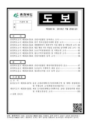 충청북도 도보 제3091호