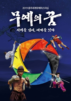 2019충주세계무예마스터십 홍보만화 「무예의 꿈」