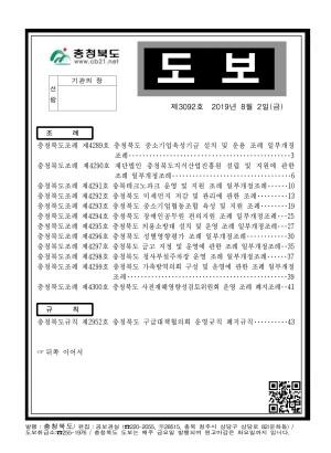 충청북도 도보 제3092호
