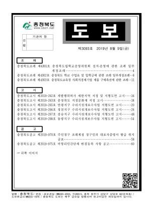 충청북도 도보 제3093호