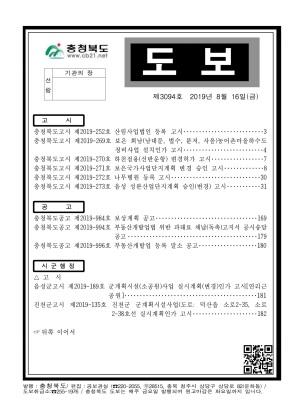 충청북도 도보 제3094호