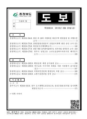 충청북도 도보 제3095호