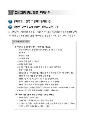 2019 지방재정공시 운영방안