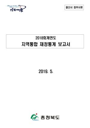 (별첨2-4) 2018회계연도 지역통합재정통계 보고서