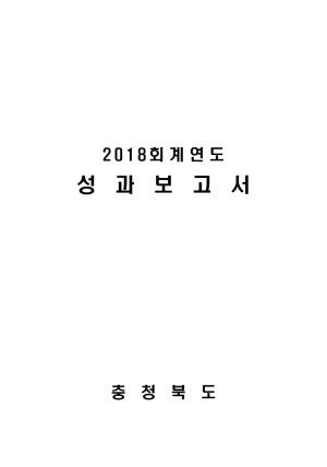 (별첨9-1) 2018회계연도성과보고서