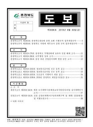 충청북도 도보 제3096호