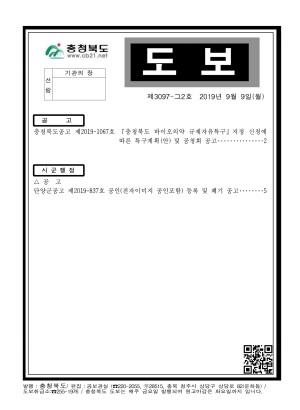 충청북도 도보 제3097-그2호