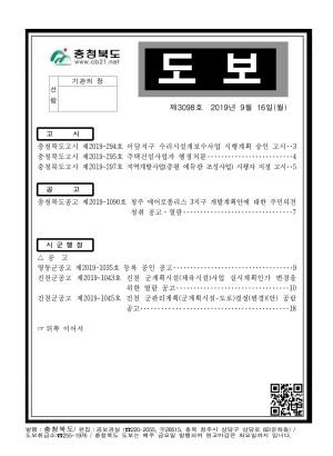 충청북도 도보 제3098호