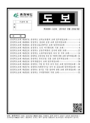 충청북도 도보 제3099-그2호