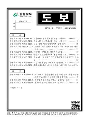 충청북도 도보 제3101호