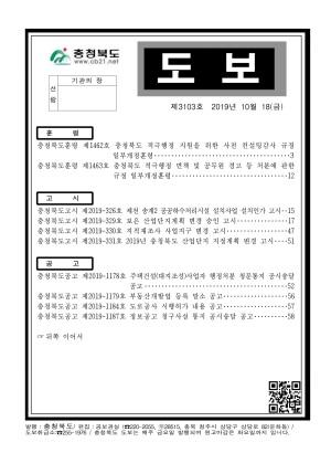 충청북도 도보 제3103호