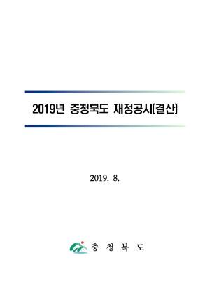 2019년 충청북도재정공시(전체)
