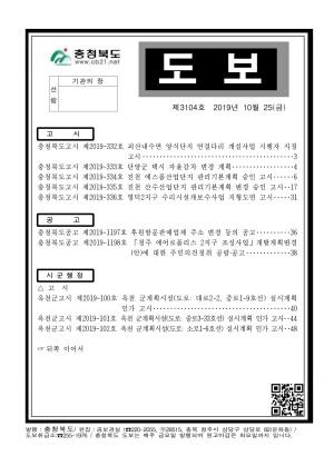 충청북도 도보 제3104호