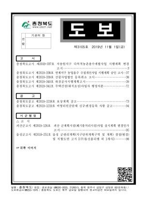 충청북도 도보 제3105호