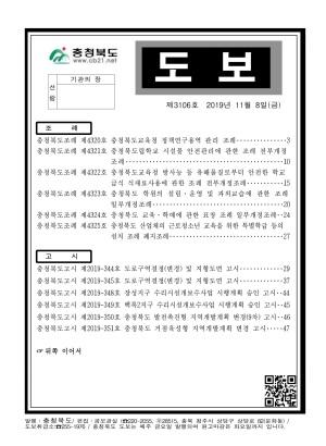 충청북도 도보 제3106호