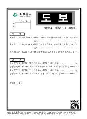 충청북도 도보 제3107호