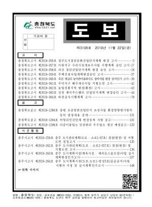 충청북도 도보 제3108호