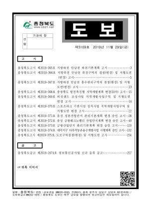 충청북도 도보 제3109호