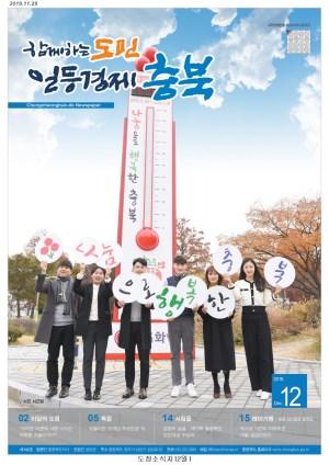도정소식지 12월(142)호