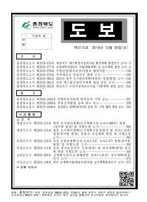 충청북도 도보 제3110호