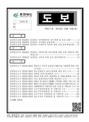 충청북도 도보 제3111호