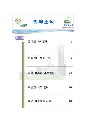 2019년 제4분기(제84호) 법무소식_전자책