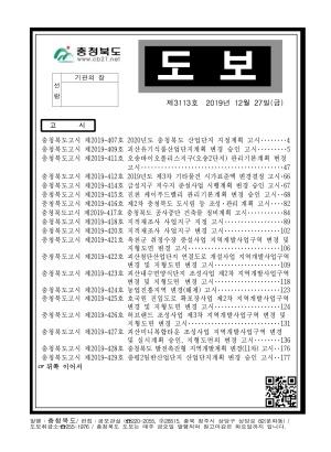 충청북도 도보 제3113호