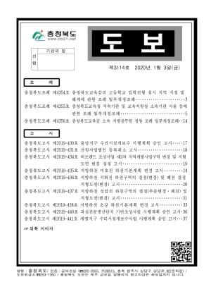 충청북도 도보 제3114호
