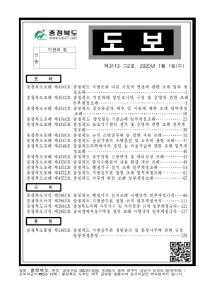 충청북도 도보 제3113-그2호