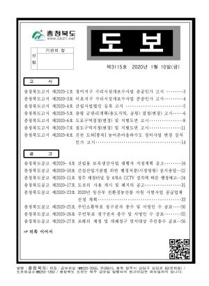 충청북도 도보 제3115호