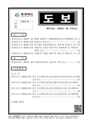 충청북도 도보 제3116호