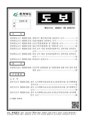 충청북도 도보 제3117호