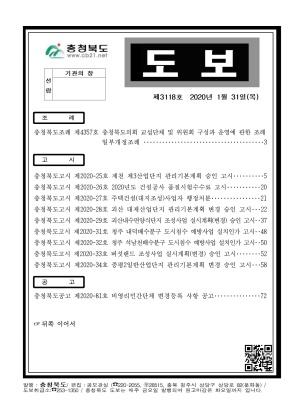 충청북도 도보 제3118호