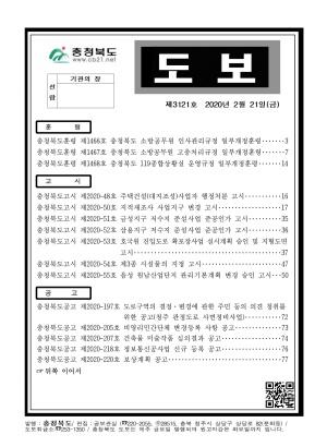 충청북도 도보 제3121호
