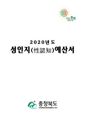 [별첨 4-2] 2020년 성인지예산서(최종)