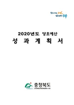 [별첨 4-4] 2020년도 당초예산 성과계획서
