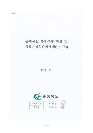 [별첨 4-10] '19~'23재정건전성관리계획(충