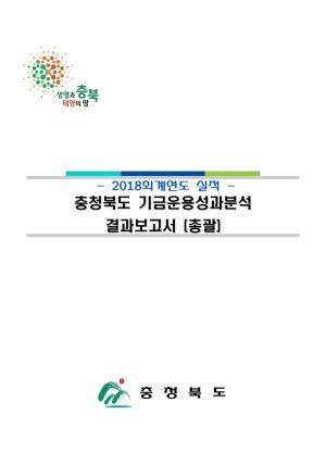 [별첨 9-3-1] 2018 회계연도 충청북도 기금성과분석보
