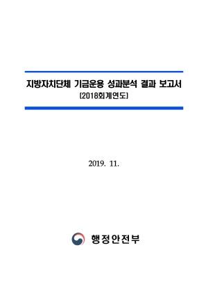 [별첨 9-3-2] 2018 회계연도 자치단체 기금운용 성과�